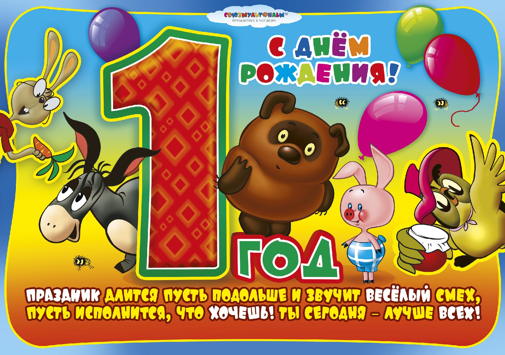 Открытка с днем рождения 1 годик мальчику