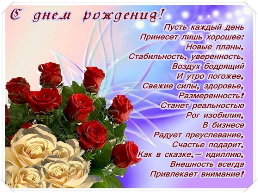 53 поздравление с днем рождения