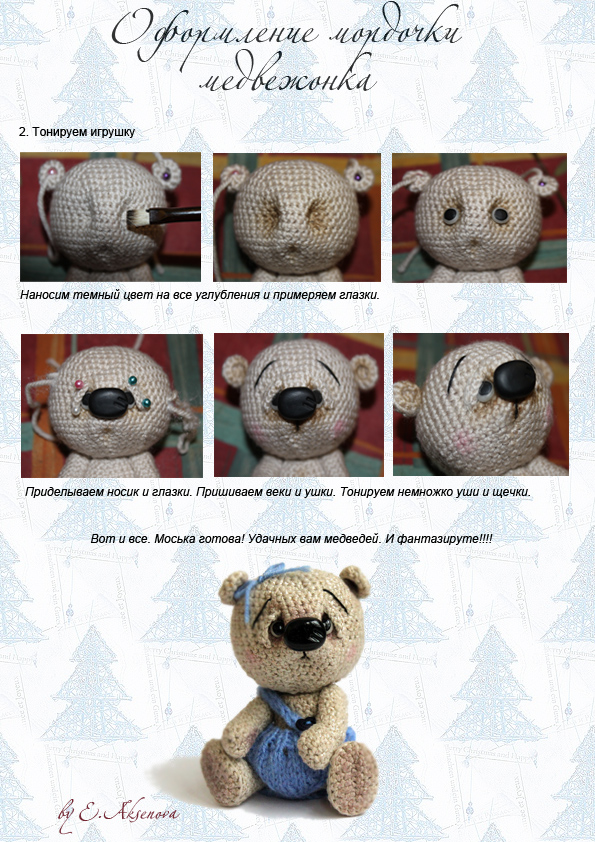 Как сделать мишке тедди глаза - Kazan-avon