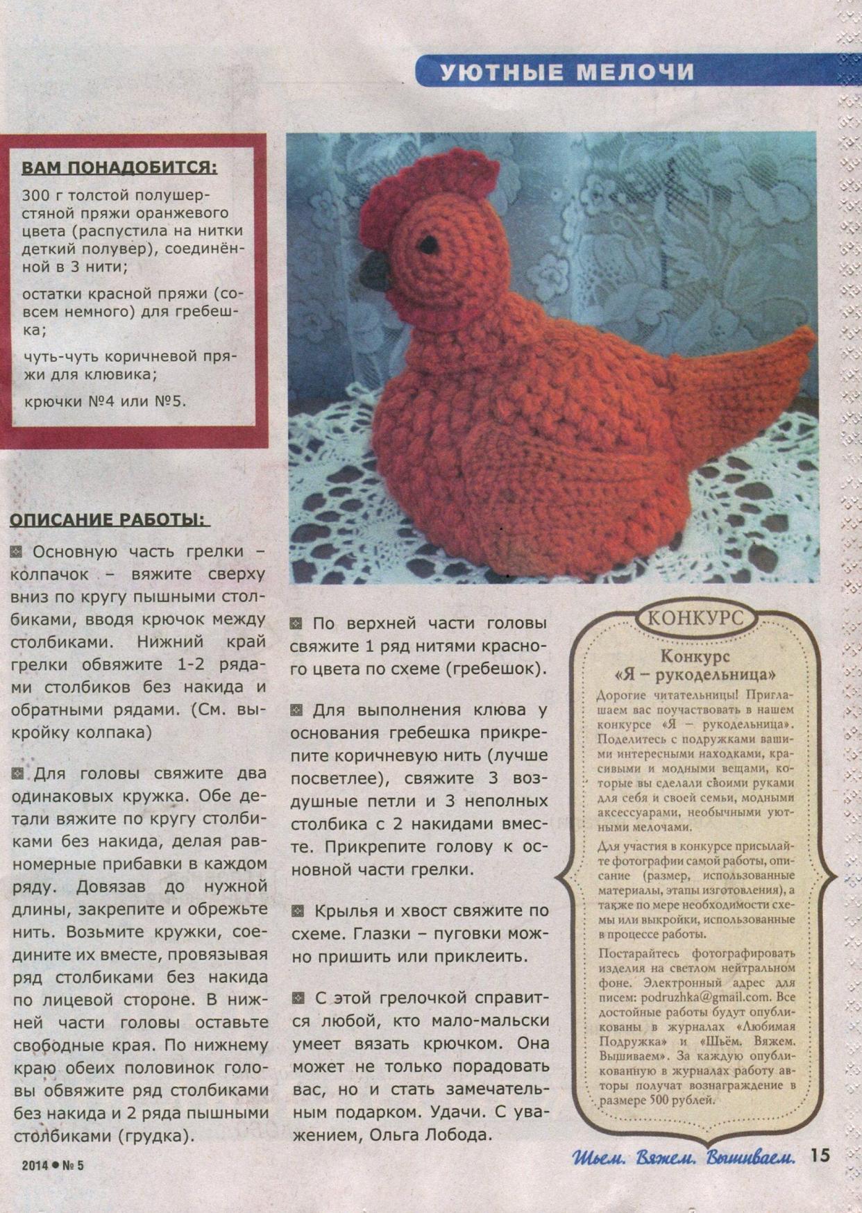 Вязание к пасхе-пасхальная курочка 92