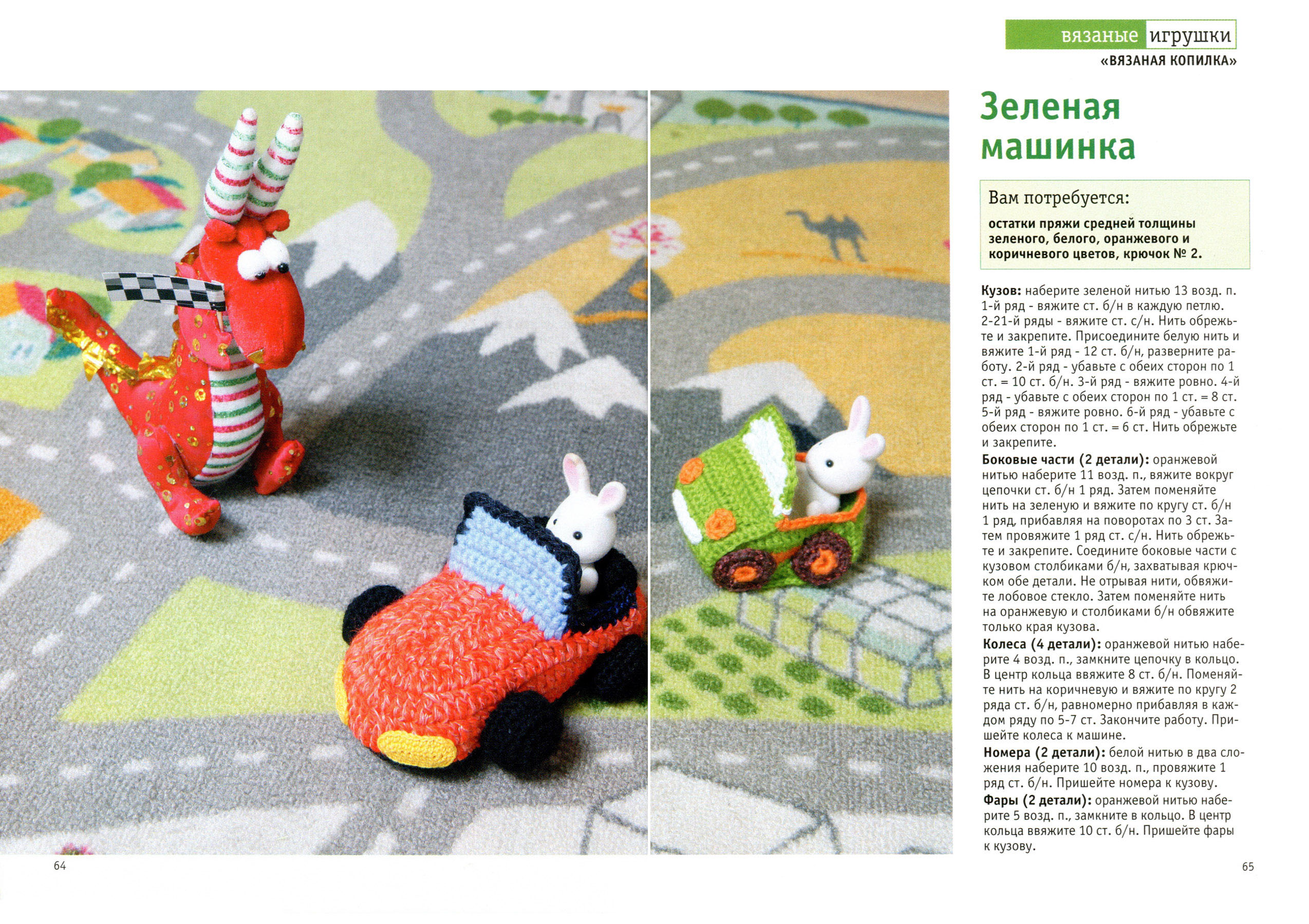 Игрушки машинки крючком с описанием и схемами