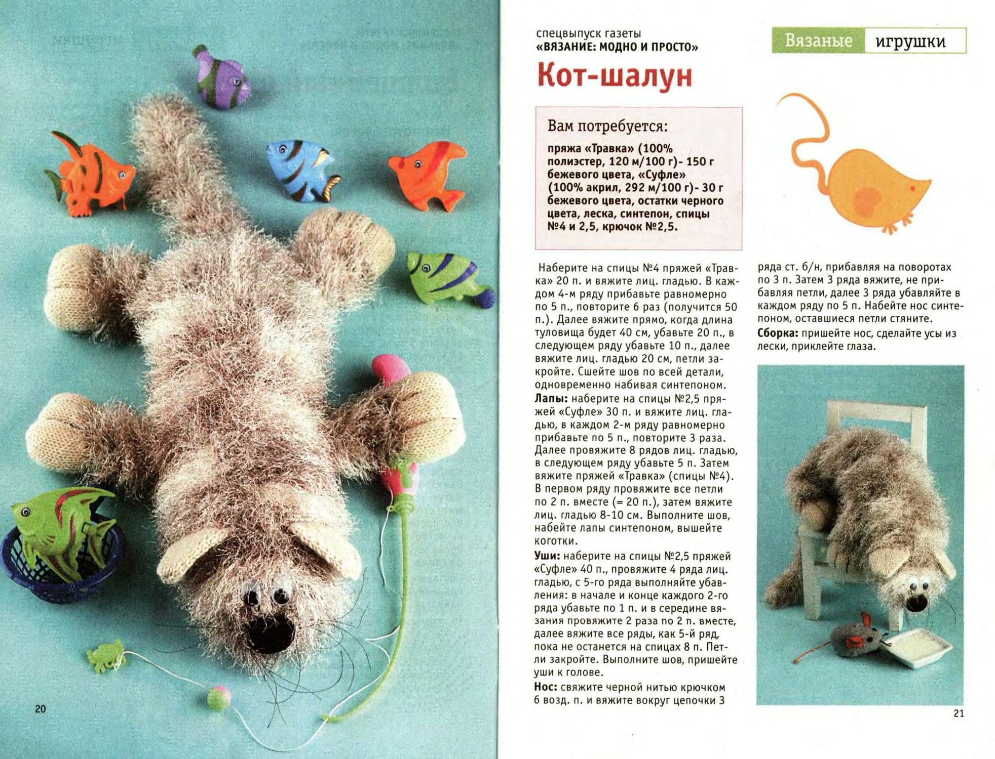 Вязание крючком игрушки котики описание 126