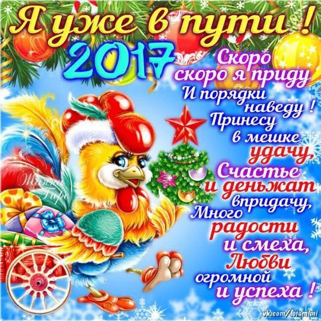 Смс поздравления в прозе с новым годом 2017 петуха