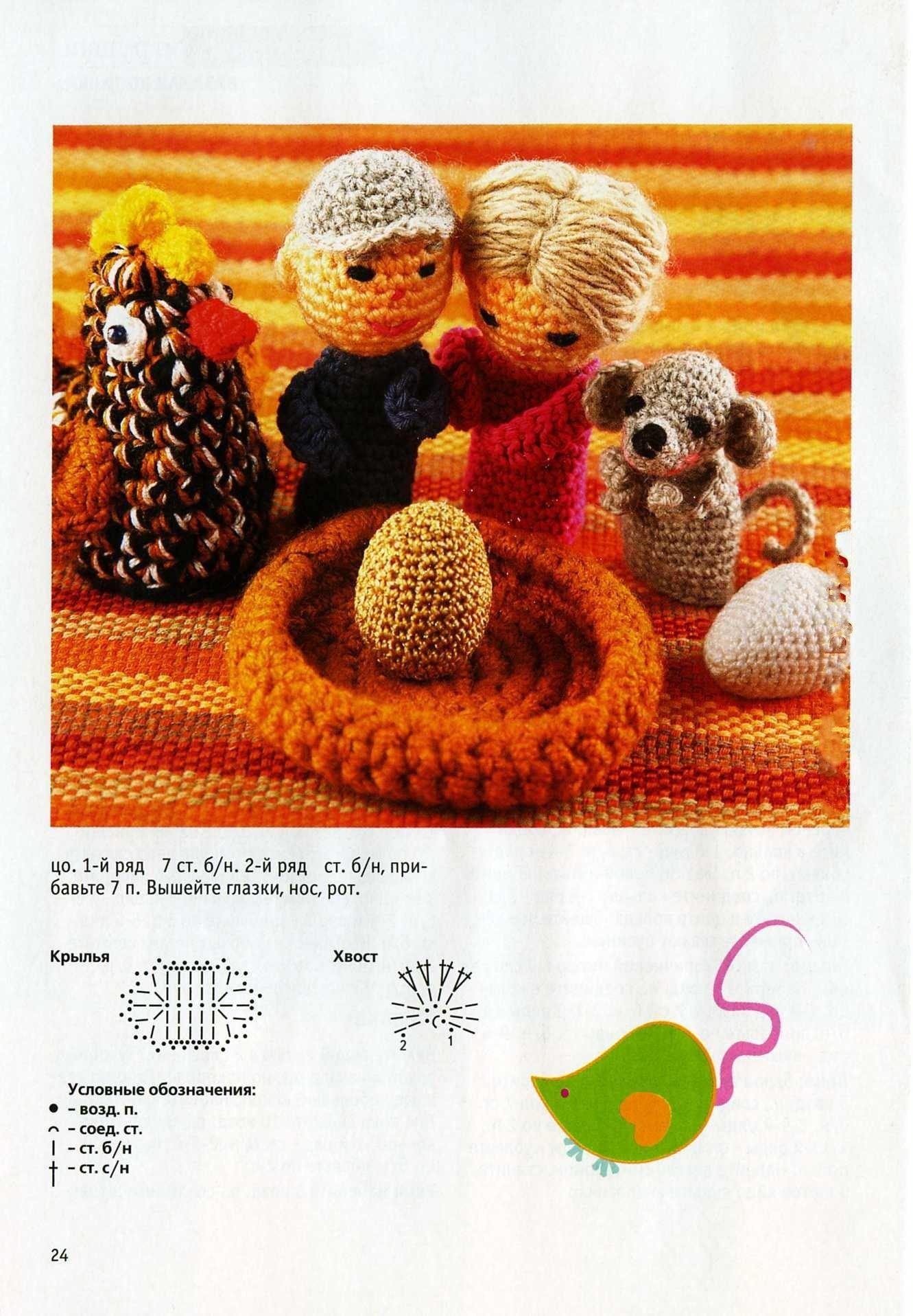 Вязание к пасхе-пасхальная курочка 7