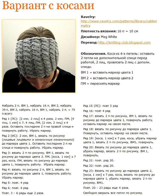 Вязание повязки на голову спицами схемы