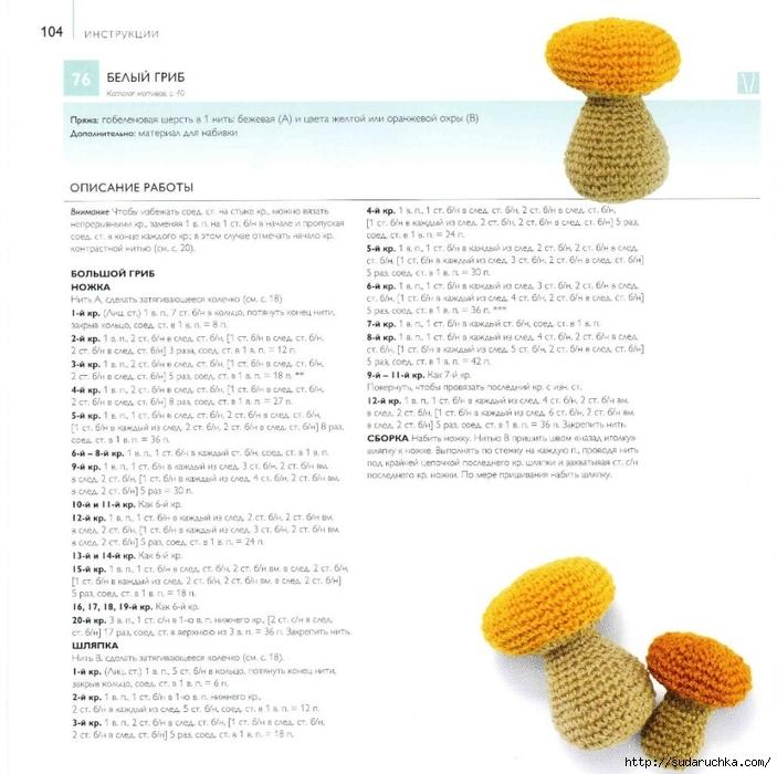 Вязанный гриб крючок