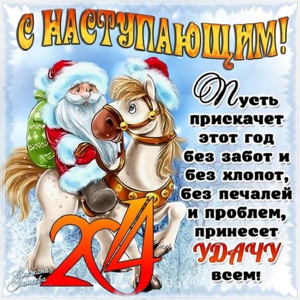 Поздравления с новым годом одногруппнику