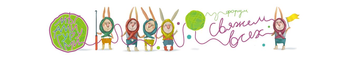 Форум почитателей амигуруми (вязаной игрушки)