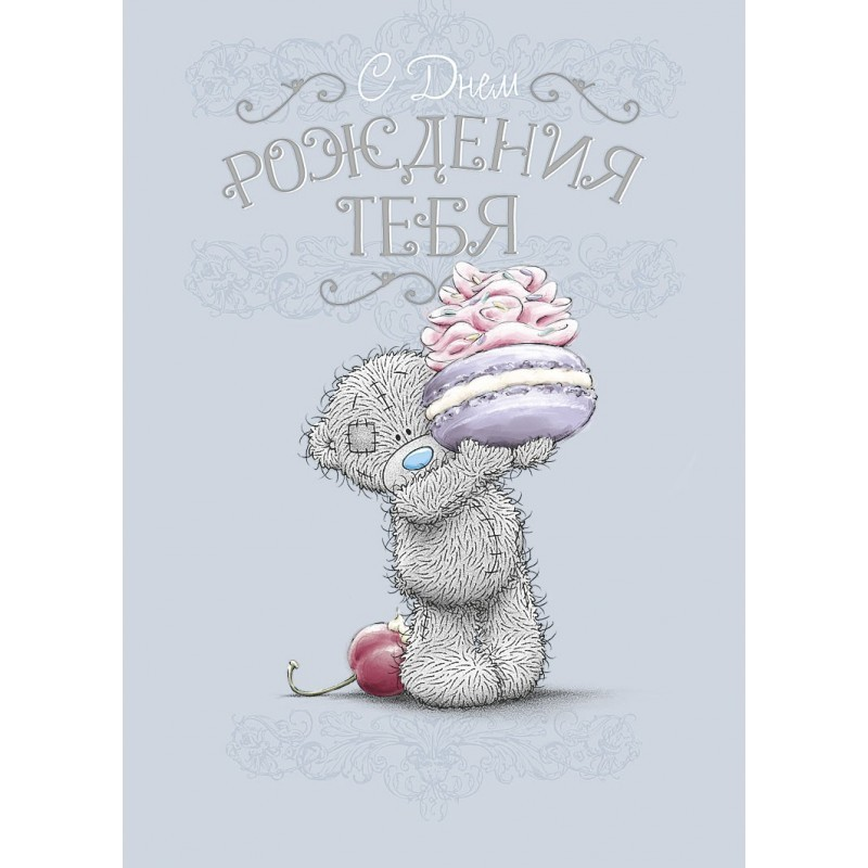 Поздравление с днем рождения мишки тедди