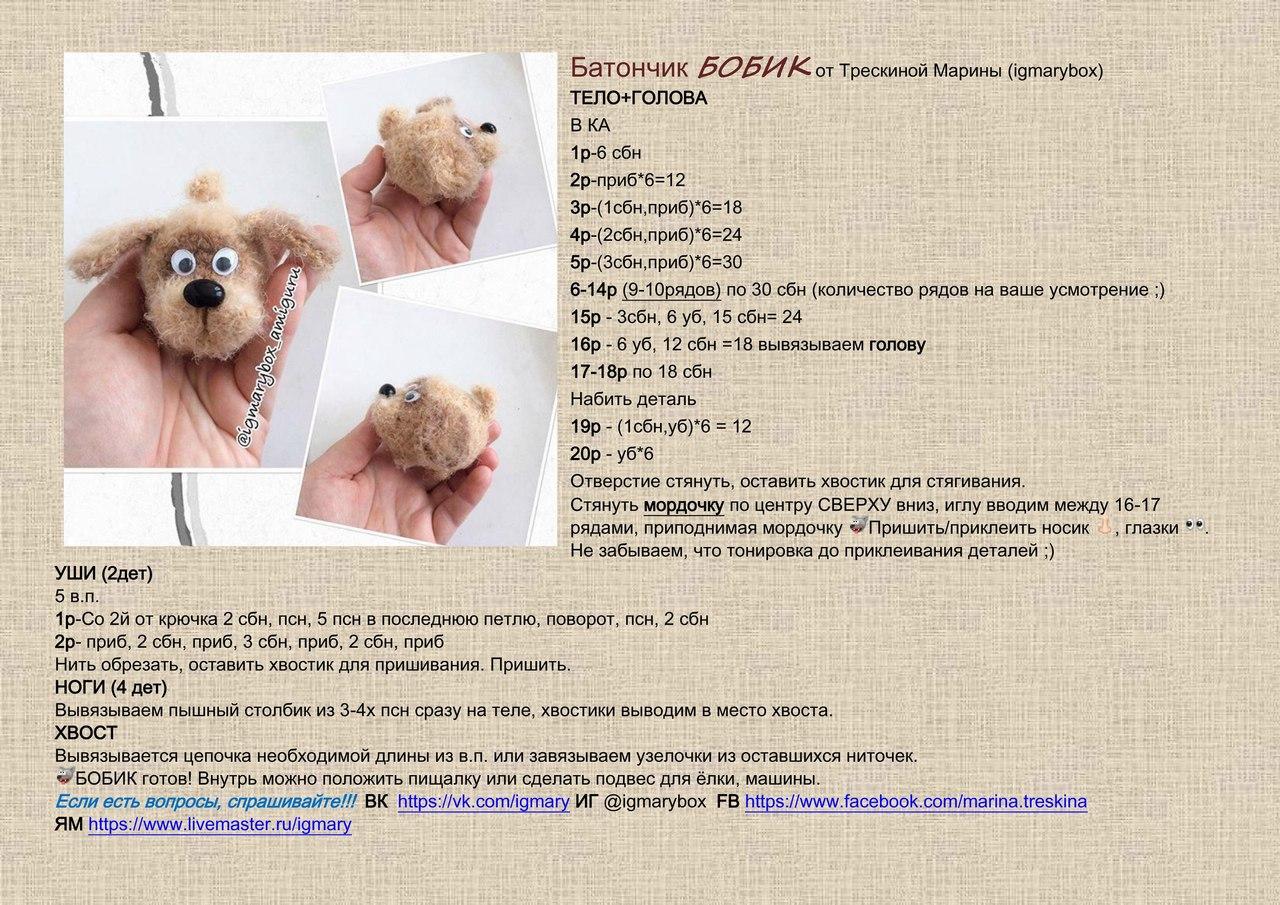 Схемы для вязания собачек 77