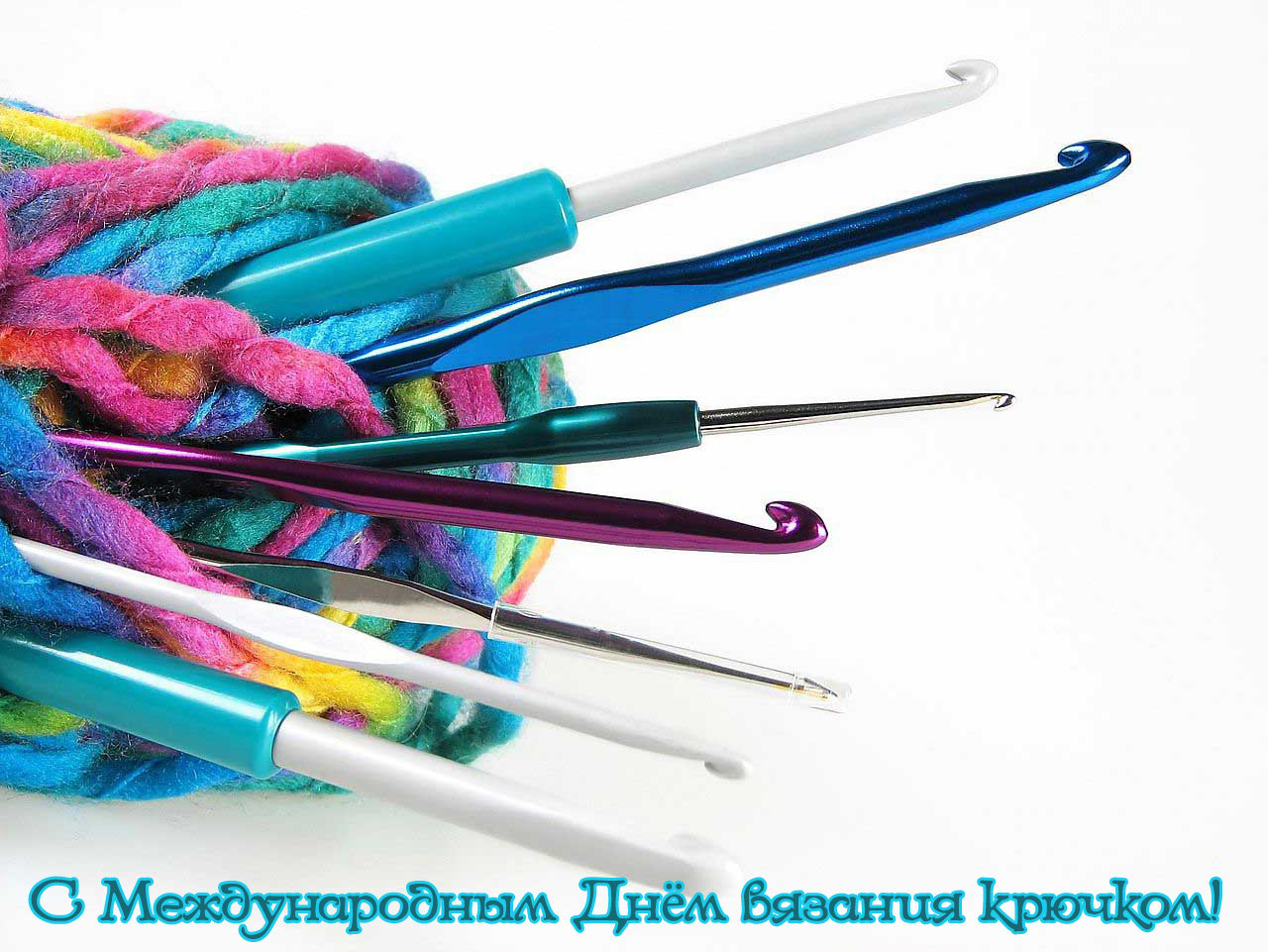 12 сентября день вязания крючком
