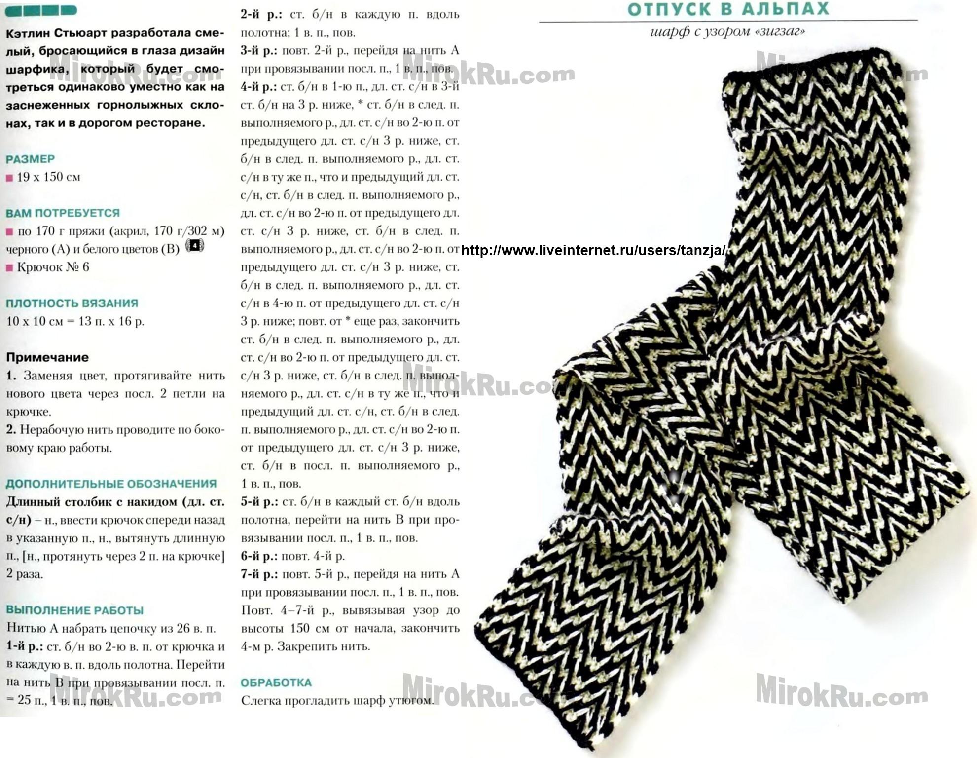 Мужской шарф спицами с описанием и схемами