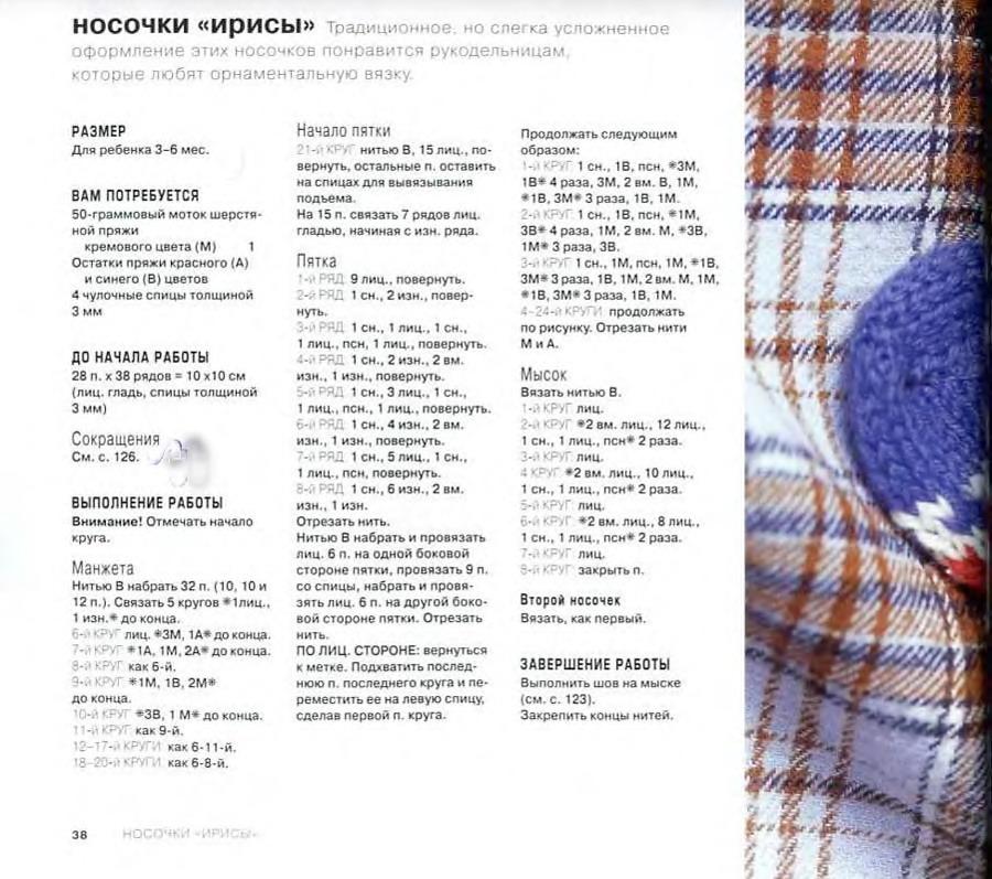 Схема как вязать носочки для новорожденных спицами