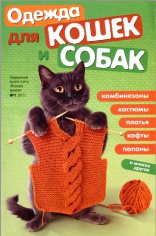 одежда для животных идеи и схемы страница 3 схемы вязаных