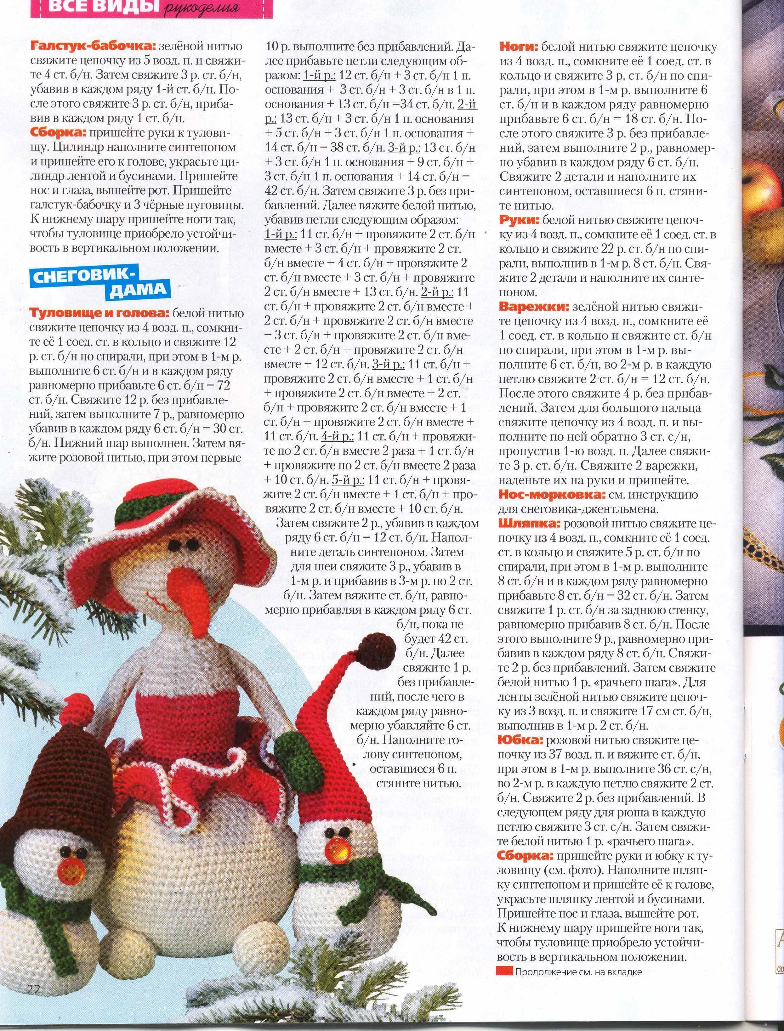 «Вязаный снеговик крючком - схема и описание игрушки амигуруми 86
