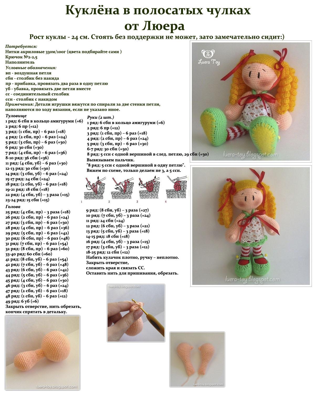 Вязание амигуруми мастер класс по вязанию кукол