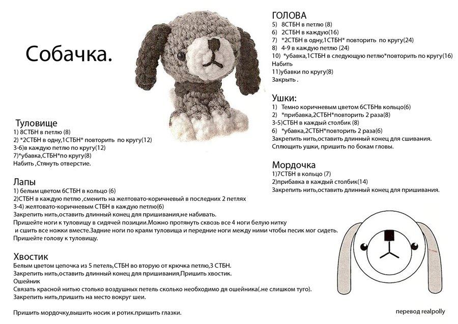 Схемы для вязания собачек 62