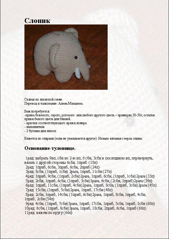 Связанный слоненок крючком