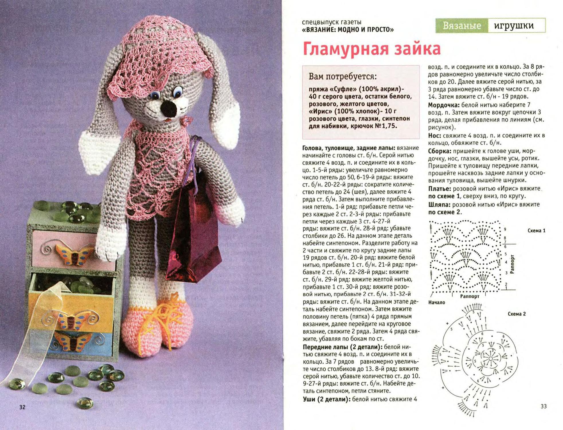 Схемы амигуруми: каталог бесплатных схем вязаных игрушек
