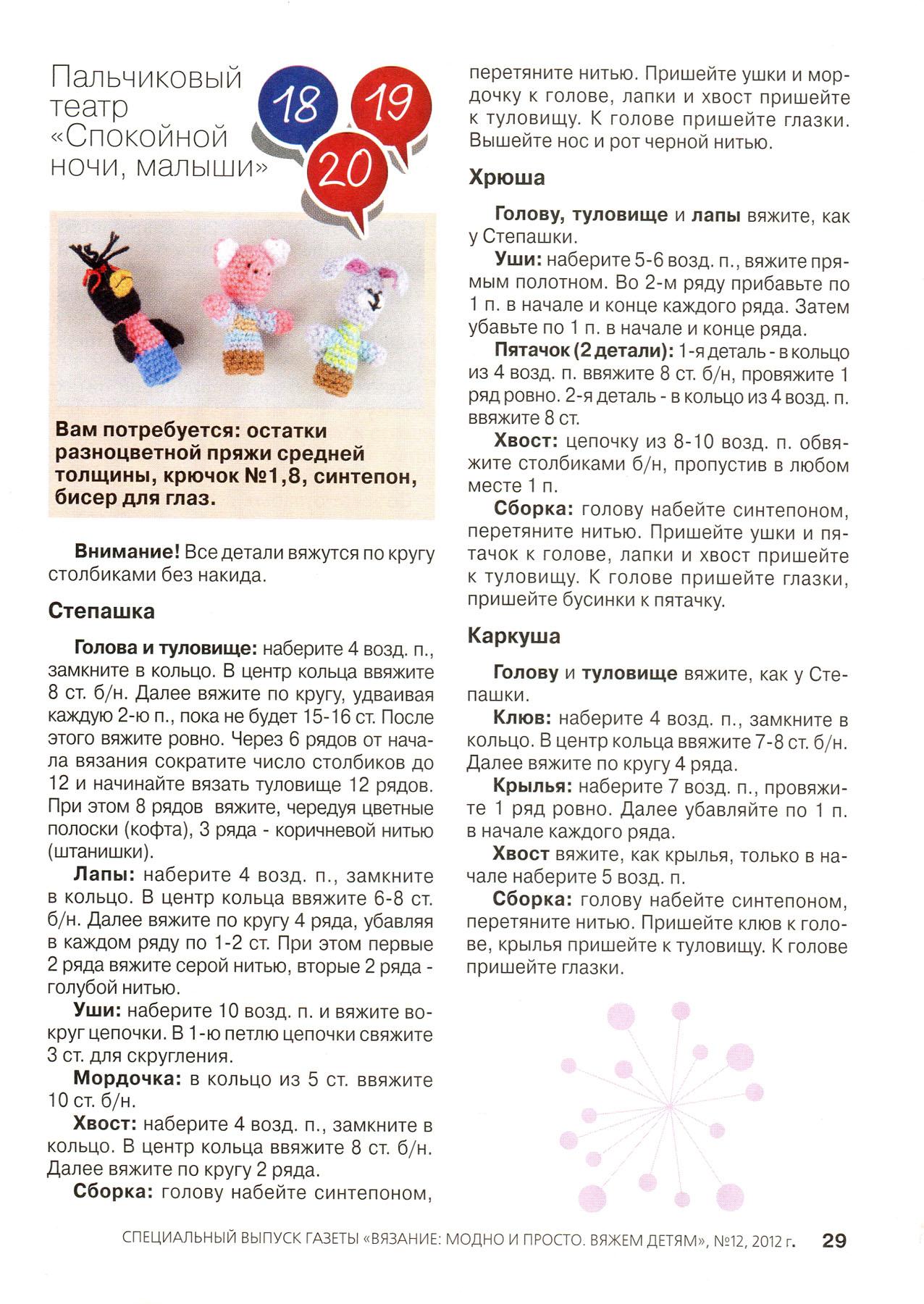 """Пальчиковый театр """"Теремок"""" (подарок в садик, много фото МК домика) 87"""