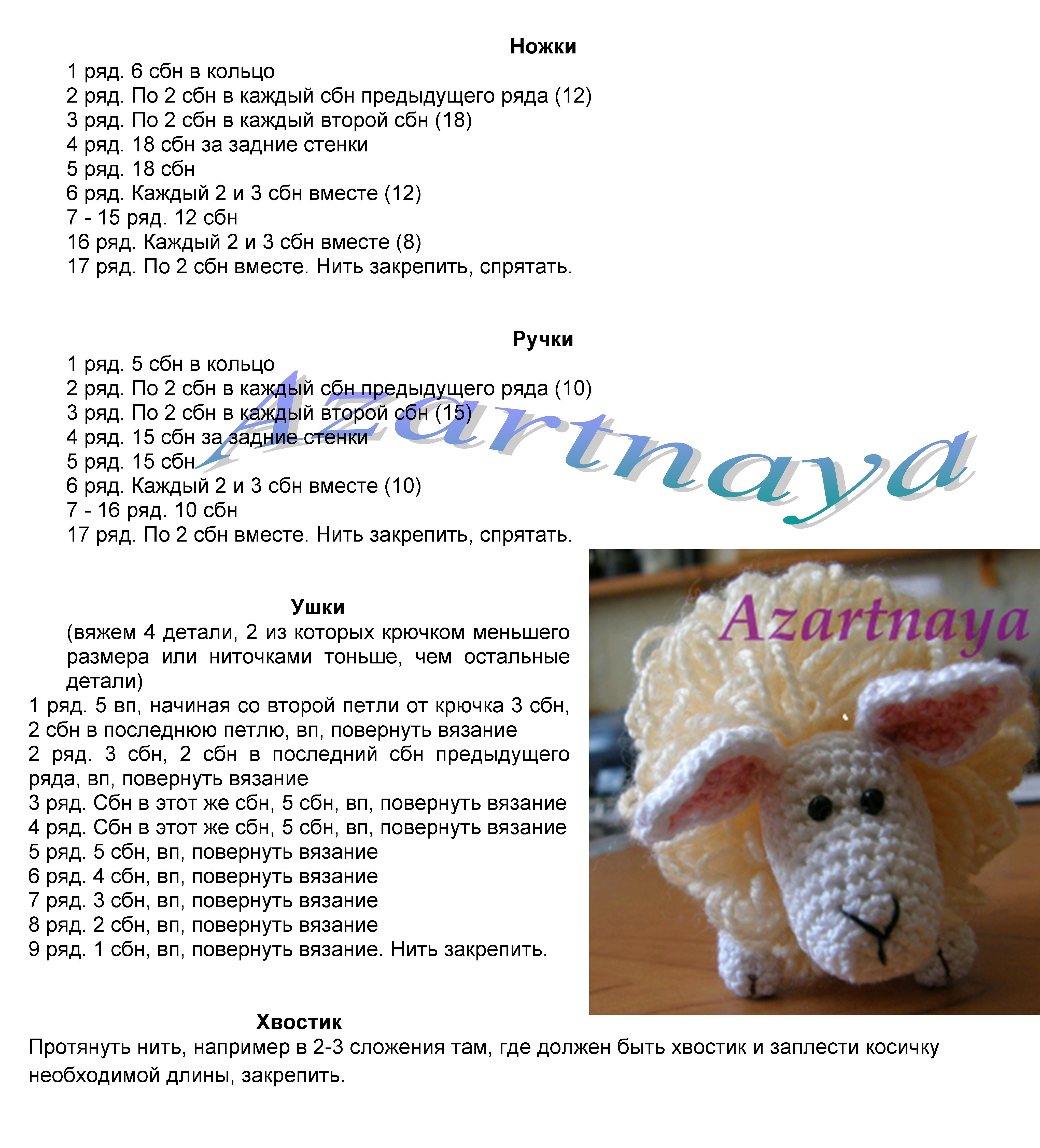 Овечки крючком схемы вязания