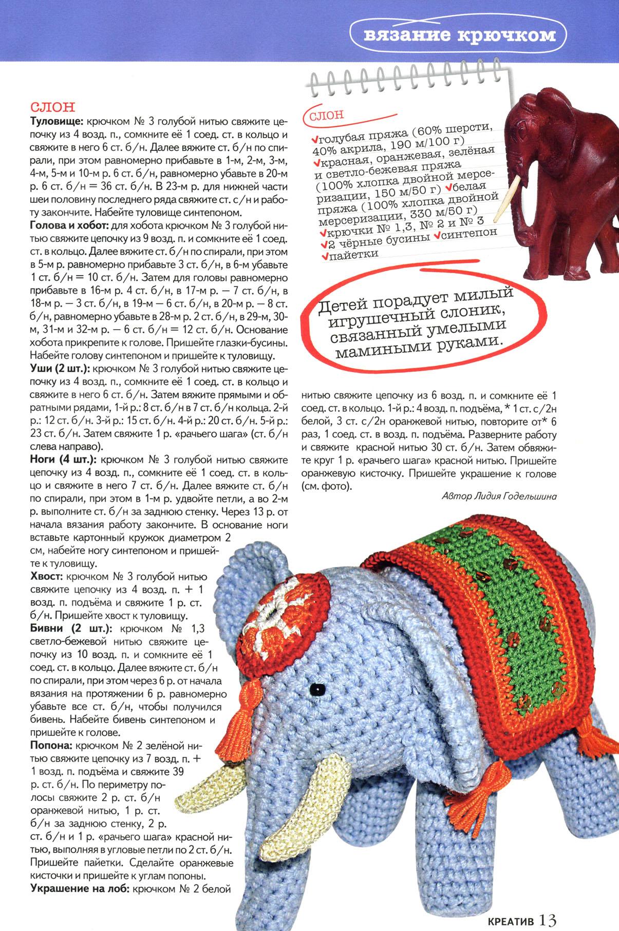 Схема вязания слона спицами