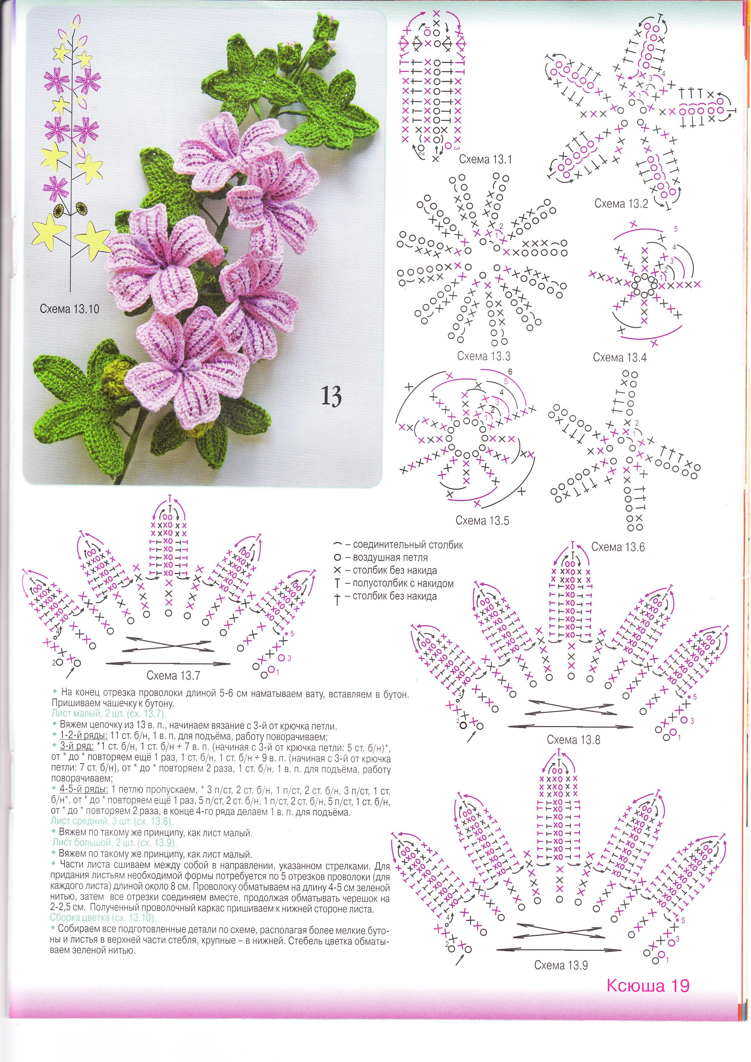 Схемы роз или лилий крючком