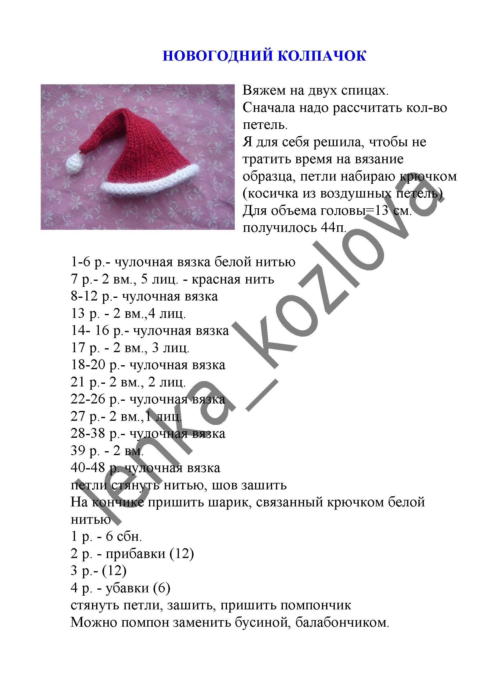 Схема вязания колпака для гнома 28